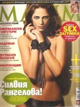 MAXIM, Бр. 31 - юни 2006