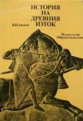История на древния Изток