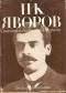 П.К. ЯВОРОВ ТОМ 2 ДРАМИ - Съчинения в три тома