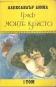 Граф Монте Кристо, том 1 - Роман в три части