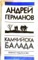 КАМЧИЙСКА БАЛАДА