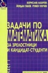 Задачи по математика за зрелостници и кандидат-студенти - част 1