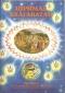 ПЪРВА ПЕСЕН СЪТВОРЕНИЕТО ГЛАВИ 10-19 С оригинални санскритски текстове, транслитерация на кирилица, дословен превод, литературен превод и коментари от ШРИ ШРИМАД А. Ч. БХАКТИВЕДАНТА СВАМИ ПРАБХУПАДА