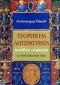 Теория на литературата / Oсновни понятия