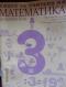 Книга за учителя по математика за 3. клас