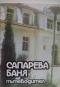 Сапарева баня - Пътеводител
