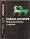 Избрани творби в пет тома, ТОМ 5 - ПУБЛИЦИСТИКА И ПИСМА