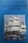 В Индийския океан - Очерци за историята на пиратството в Индийския океан и Южните морета /15 - 20 век/.
