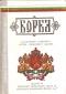 БОРБА Списание за Българознание, политика, историо философия, култура Книга 1 - 2 1994г.