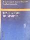 Технология на храната Учебник за СПТУ и за ЕСПУ II степен