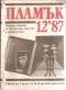 ПЛАМЪК бр. 12 / 1987 г.