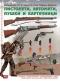 Оръжия от Втората световна война: Пистолети, автомати, пушки и картечници