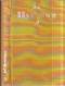 Избрани произведения в шест тома, ТОМ 2 - СТИХОТВОРЕНИЯ