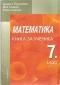 Математика за 7 клас, книга за ученика