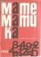 Математика, бр. 7 - 1988г.