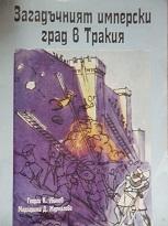 Загадъчният имперски град в Тракия