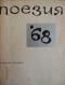ПОЕЗИЯ 68