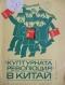 Културната революция в Китай