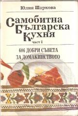 САМОБИТНА БЪЛГАРСКА КУХНЯ, Част 1 606 добри съвета за домакинството
