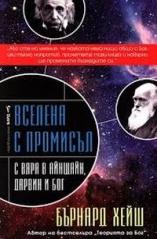 Вселена с промисъл. С вяра в Айнщайн, Дарвин и Бог