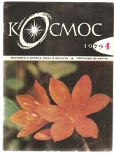 Космос брой, 4 - 1979г.