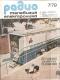 Радио и телевизия, брой 7 - 1979