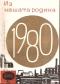 ИЗ НАШАТА РОДИНА ПРЕЗ 1980