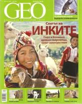 GEO ОПОЗНАВАШ И РАЗБИРАШ СВЕТА, БР. 44 - 2011