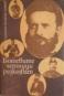 Ботевите четници разказват - Сборник от писма, документи и материали