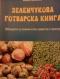 Зеленчукова готварска книга: 260 рецепти за осн. ястия, предястия и гарнитури