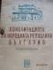Конституцията на Народната Република България за 3. клас