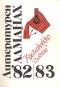 ЛИТЕРАТУРЕН АЛМАНАХ, 82г. 83 бр - Кремиковско сияние