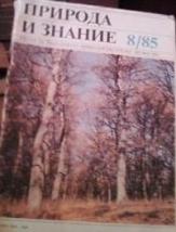 Природа и знание, брой 8 / 1985 г.