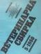 Ветеринарна сбирка. Бр. 5 / 1980
