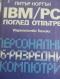 IBM / PC поглед отвътре