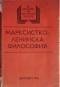Марксистко-ленинска философия / Учебник за звената  от  висшата  степен  на  системата на партийната просвета
