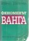 ФЕНОМЕНЪТ ВАНГА