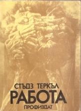 РАБОТА