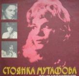 Стоянка Мутафова - Опит за портрет