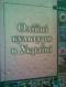 Олiйнi культури  в  Украiнi