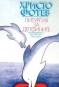 Литургия за делфините