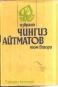 ЧИНГИЗ АЙТМАТОВ, Избрано в два тома, ТОМ 2 - ПОВЕСТИ И РАЗКАЗИ