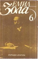 Избрани творби в шест тома, ТОМ 6 - КРИТИКА / ПУБЛИЦИСТИКА / ПИСМА