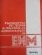 Ръководство по тиория и практика на използуването на ЕИМ