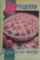 155 Рецепти  за  ястия  от  фасул