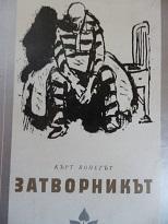 Затворникът