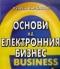 Основи на електронния бизнес