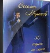 Веселин Маринов - 30 години на сцената - 3 CD