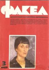ФАКЕЛ бр. 3/1989г. Списание за съветската литература