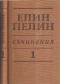 ЕЛИН ПЕЛИН Съчинения в 6 тома, ТОМ 1 - РАЗКАЗИ 1901 - 1906г.